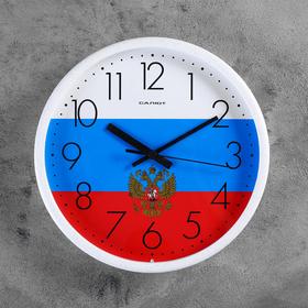 """Часы настенные круглые """"Флаг России"""", белый обод, 26х26 см"""