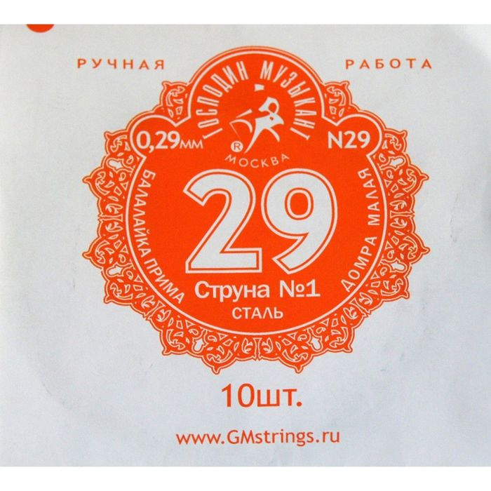 1-я струна для Балалайки Примы Господин Музыкант N29 0,29мм (10шт.)