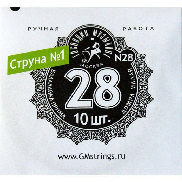 1-я струна для Балалайки Примы N28 0,28мм (10шт.)