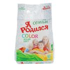 Порошок стиральный «Яркий цвет», для цветного белья, 2,4 кг