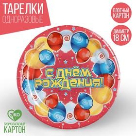 Тарелка бумажная «С Днём Рождения», шары, 18 см