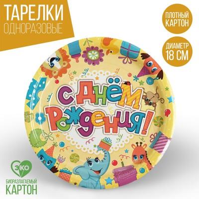 Тарелка бумажная «С Днём Рождения», животные с подарками, 18 см