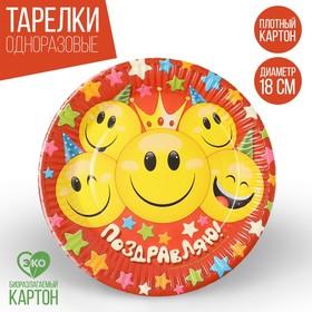 Тарелка бумажная «Поздравляю», смайлики и звёзды, 18 см Ош