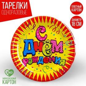 Тарелка бумажная «С Днём Рождения», конфетти, 18 см