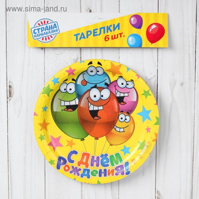 Тарелка бумажная «С Днём Рождения», весёлые шарики, набор 6 шт., 18 см