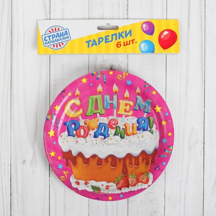 Тарелка бумажная «С Днём Рождения», тортик с кремом, набор 6 шт., 18 см