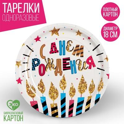Тарелка бумажная «С Днём Рождения», свечи и звёзды, 18 см