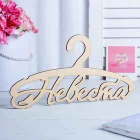 """Плечики """"Невеста"""", 30 × 15 × 0,3 см"""