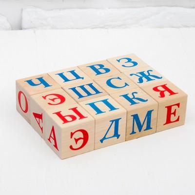 Кубики «Алфавит», 12 шт. - Фото 1