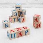 Кубики «Алфавит», 12 шт. - Фото 2