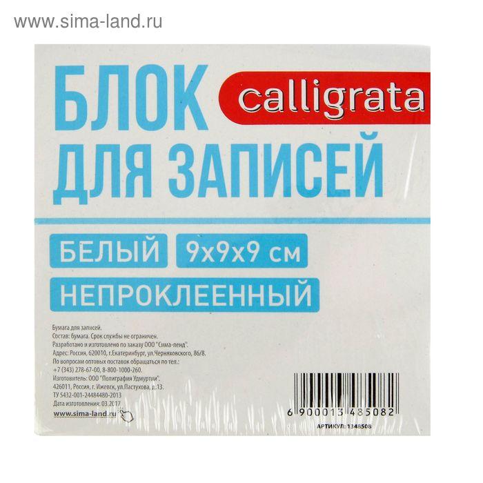 Блок бумаги для записей Calligrata, 9 x 9 x 9 см, 65 г/м2, 90%, непроклеенный, белый