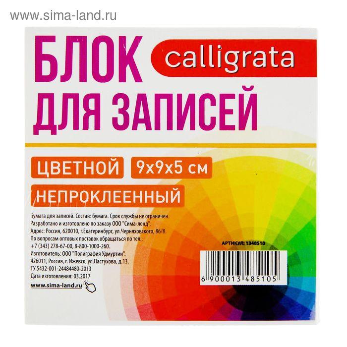 Блок бумаги для записей Calligrata «Триколор», 9 x 9 x 5 см, 80 г/м2, непроклеенный, цветной