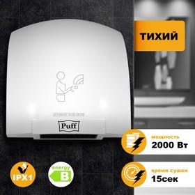 Электросушилка для рук 'Puff-8820', 2000 Вт Ош