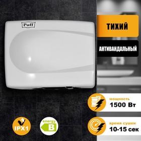 Электросушилка для рук 'Puff-8828W', 1500 Вт Ош