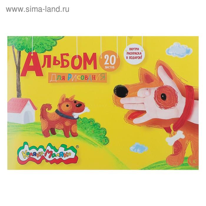 Альбом для рисования А4, 20 листов на скрепке «Каляка-Маляка», обложка картон 185 г/м2, блок офсет 100 г/м2