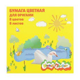 Бумага цветная для оригами, 8 листов, 8 цветов, «Каляка-Маляка», 230 г/м2, 200 х 200 мм