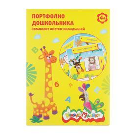 Вкладыши для дошкольника «Каляка-Маляка» А4, 20 листов Ош