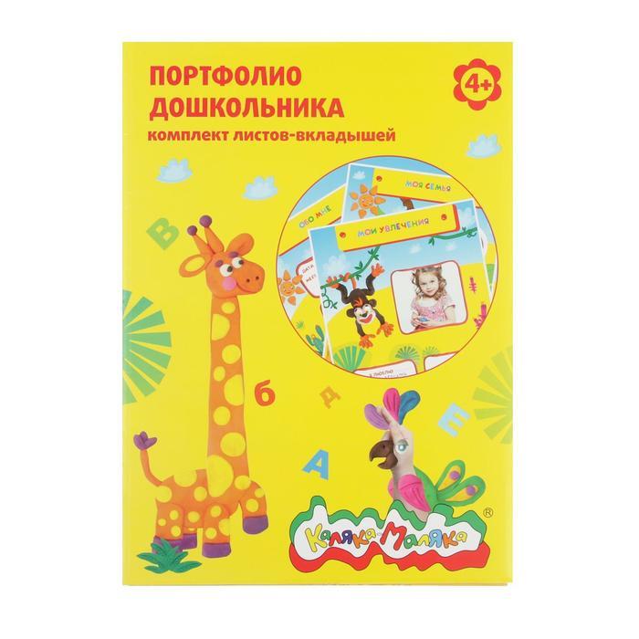 Вкладыши для дошкольника «Каляка-Маляка» А4, 20 листов