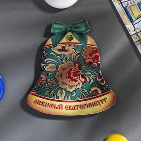 Магнит раздвижной в форме колокольчика «Екатеринбург» Ош