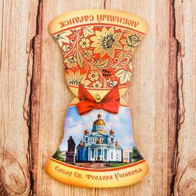 Магнит раздвижной в форме колокольчика «Саранск» Ош