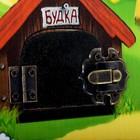 Бизиборд «Деревенский двор», 8 замков - Фото 6