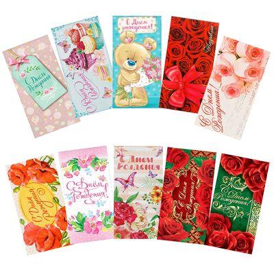 Набор конвертов для денег «С Днём рождения» цветочная фантазия, 10 шт.