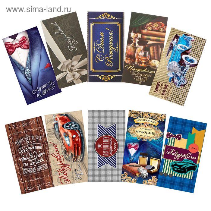 Набор конвертов для денег «Поздравляю» для лучшего мужчины, 10 шт.