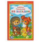 Книжка-малышка «25 загадок». Чуковский К. И.