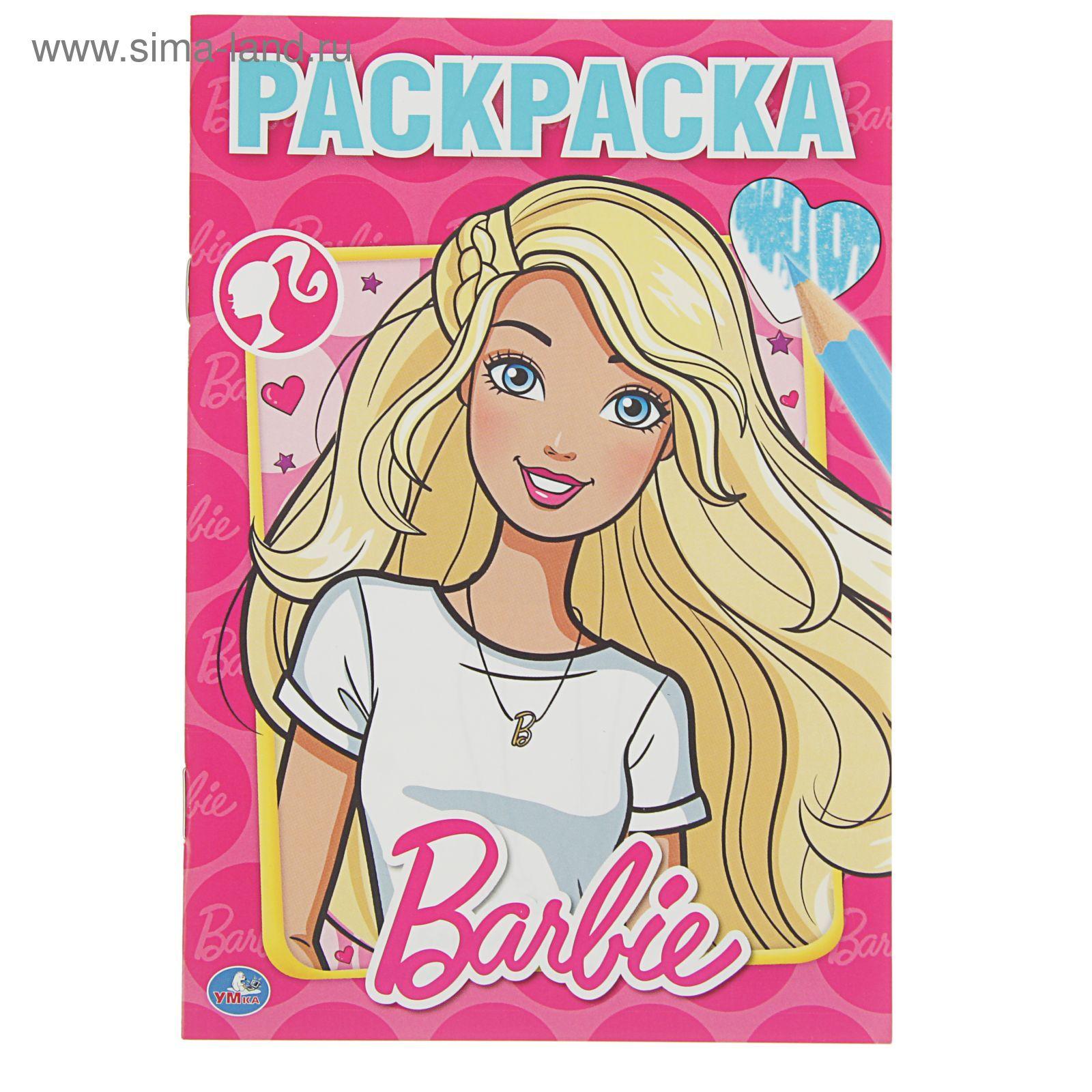 Раскраска «Барби» (2341254) - Купить по цене от 20.00 руб ...