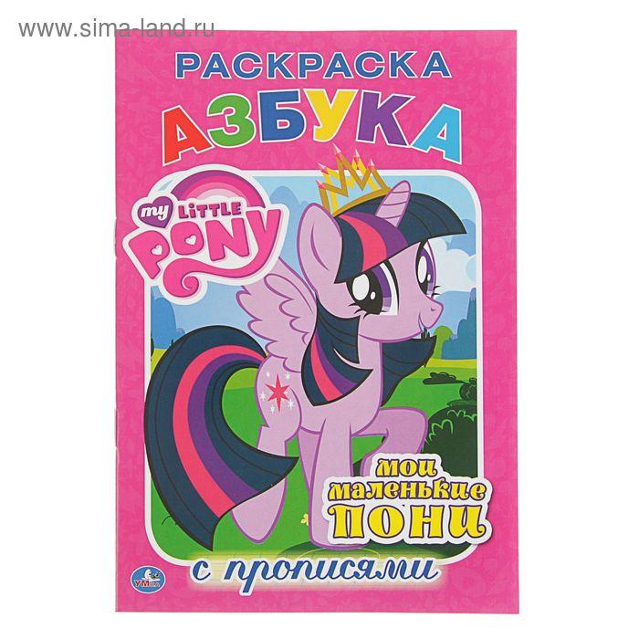Раскраска с прописями «Мои маленькие пони»
