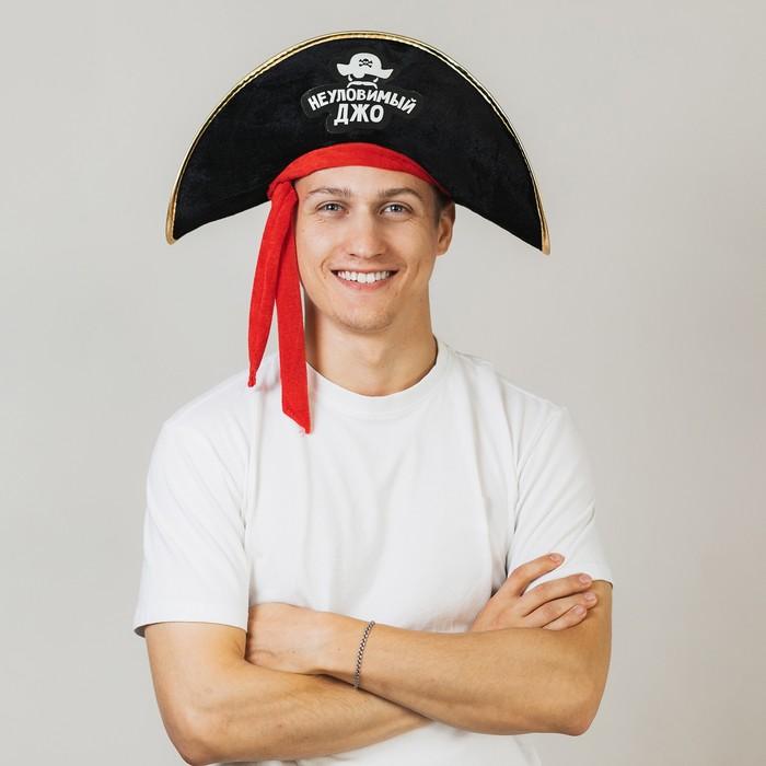 Шляпа пирата «Неуловимый Джо», р-р 56-58