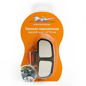 Зеркало парковочное/мертвой зоны 130*50 мм Airline AMR-04 Ош