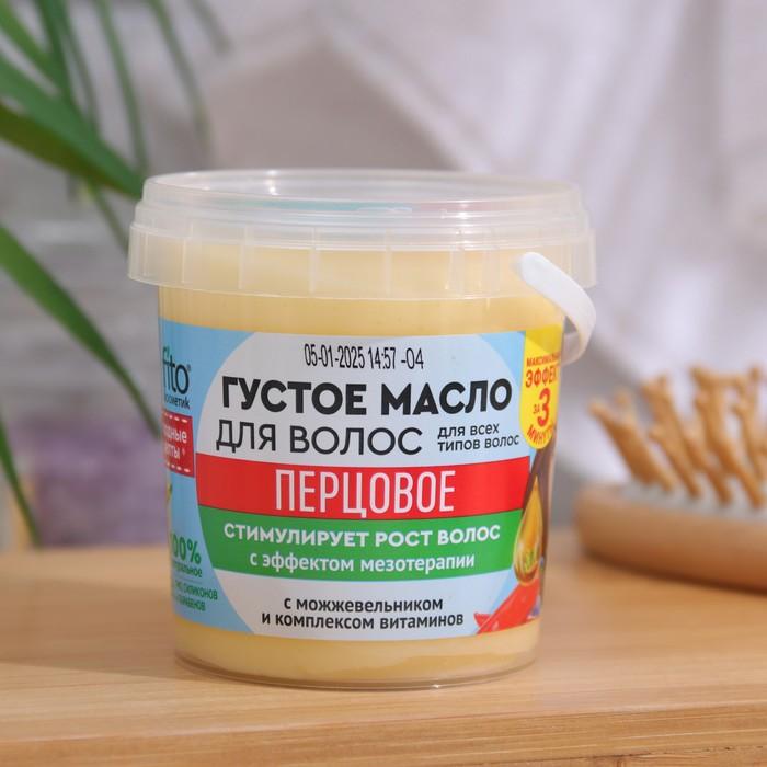 Густое масло для волос серии «Народные рецепты» перцовое, 155 мл