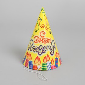 Колпак бумажный «С Днём Рождения», свечи и серпантин Ош