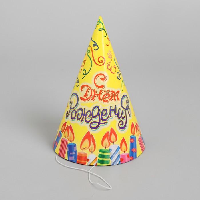 Колпак бумажный С Днём Рождения, свечи и серпантин