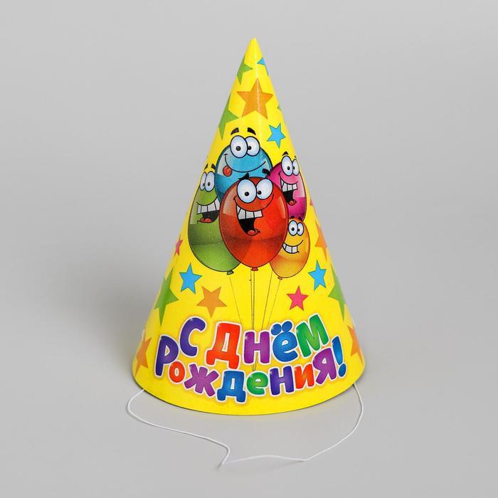 Колпак бумажный С днём рождения, шарики и звёзды