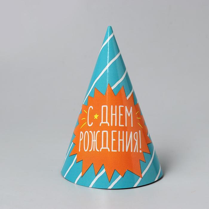 Колпак бумажный С Днём рождения, полосочка