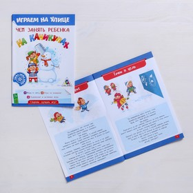 Развивающая игра «Чем занять ребенка на каникулах. Зима на улице» Ош
