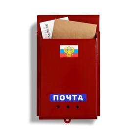 Ящик почтовый без замка (с петлёй), вертикальный, «Почта», бордовый Ош