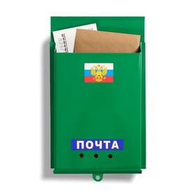 Ящик почтовый «Почта», вертикальный, без замка (с петлёй), зелёный Ош