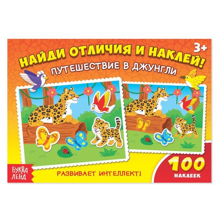 100 наклеек «Путешествие в джунгли», 16 стр.
