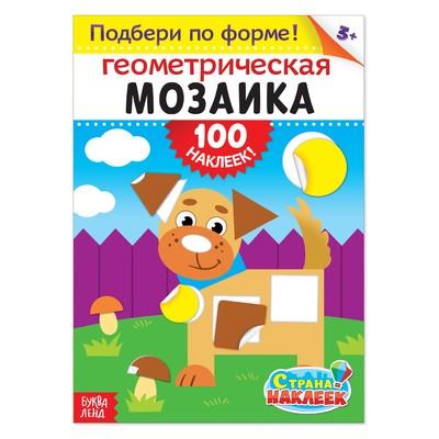 100 наклеек «Геометрическая мозаика», 16 стр.