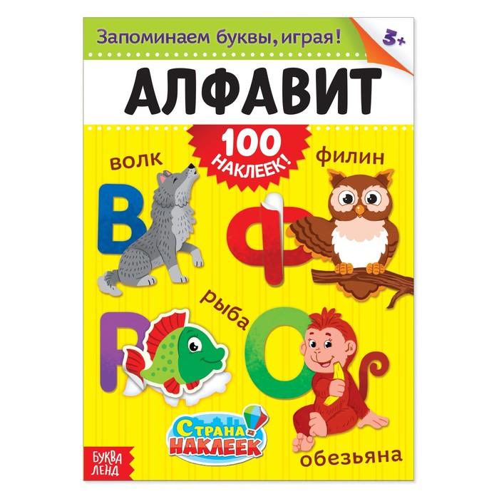 100 наклеек «Алфавит», формат А4, 16 стр.