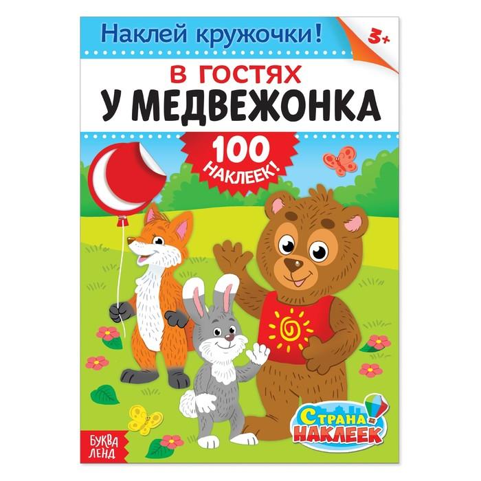 100 наклеек «В гостях у мишутки», формат А4, 16 стр.