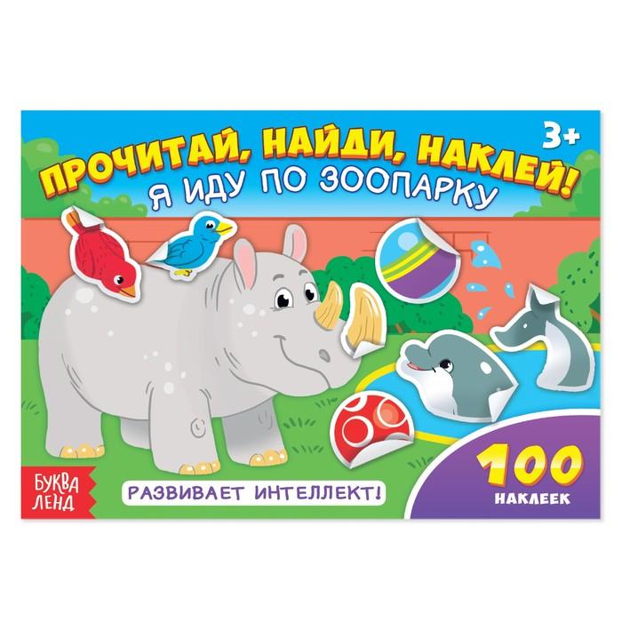 100 наклеек «Я иду по зоопарку», 16 стр.