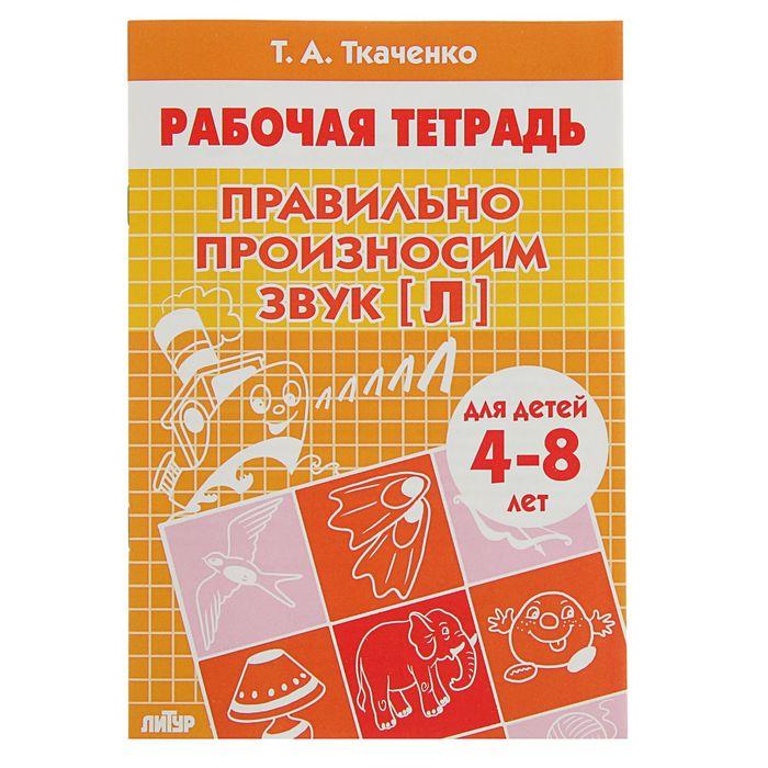 Рабочие тетради. Правильно произносим звук [Л]. Автор: Ткаченко Т.А.