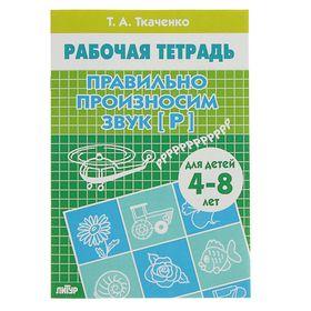 Рабочие тетради. Правильно произносим звук [Р]. Автор: Ткаченко Т.А.