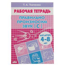 Рабочие тетради. Правильно произносим звук [С]. Автор: Ткаченко Т.А.