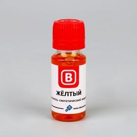 Краситель синтетический жидкий, желтый, 15 гр,