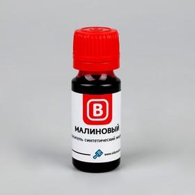 Краситель синтетический жидкий, малиновый, 15 гр,